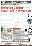 EAUC heads to Kyoto to give keynote speech  image #1