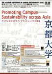 EAUC heads to Kyoto to give keynote speech